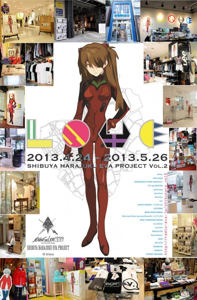 - SHIBUYA HARAJUKU EVA PROJECT Release -