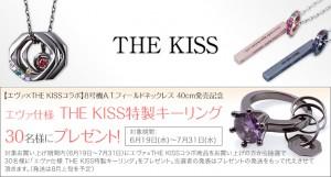 kiss-present2013