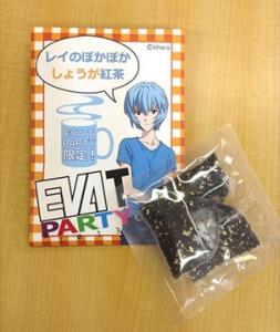 tea_rei