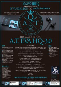 eva_earphone