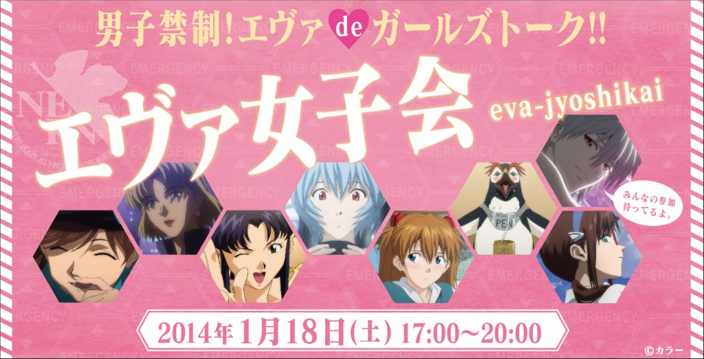 eva_jyoshi_banner-1024x522