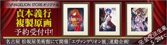top-bnr-sadamoto3