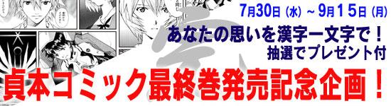 top-bnr-sada-kanji1moji