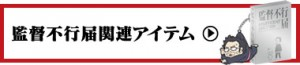link-huyukitodoki-item