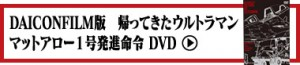 link-mat-dvd