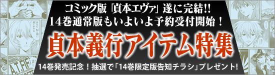 top-bnr-sadamoto141031
