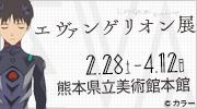 bnr180_100_kumamoto