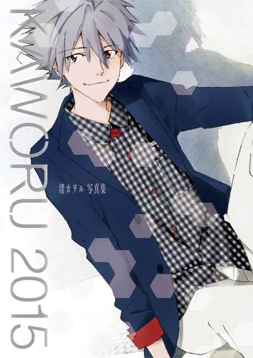 kaworu2015_rgbw500