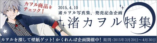 bnr-theme-kaworu2015