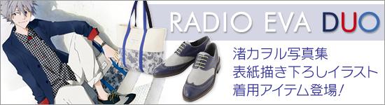 bnr-radioeva_duo201504