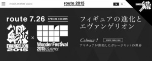 route2015special