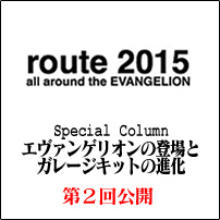sdnv-route2015-WF2
