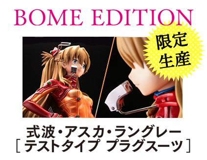 BOMEasuka