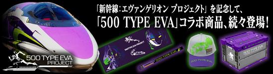 bnr-500type