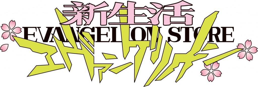 shinseikatsu_logo
