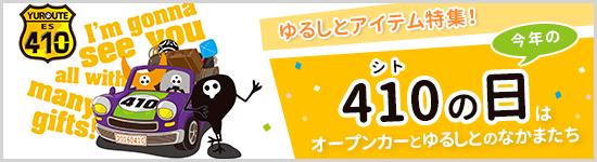 bnr-es_yurushito-banner