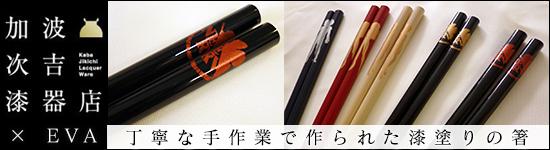 bnr_wajimanurihashi