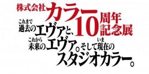 10th_logo-520x258-1