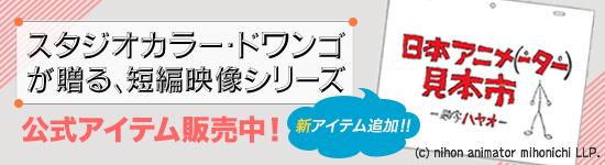 bnr-theme-mihonichi3