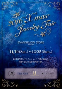 2016jewelryfair