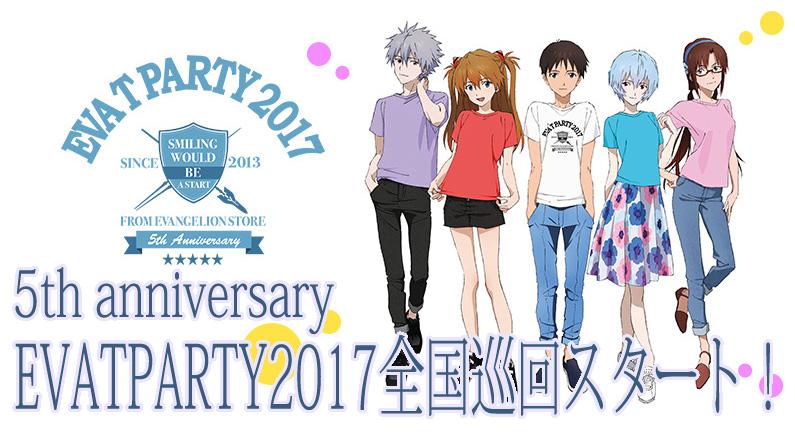 170421evatprty2017_info