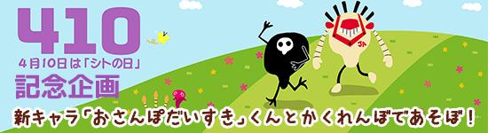 bnr-yurushito-no-hi